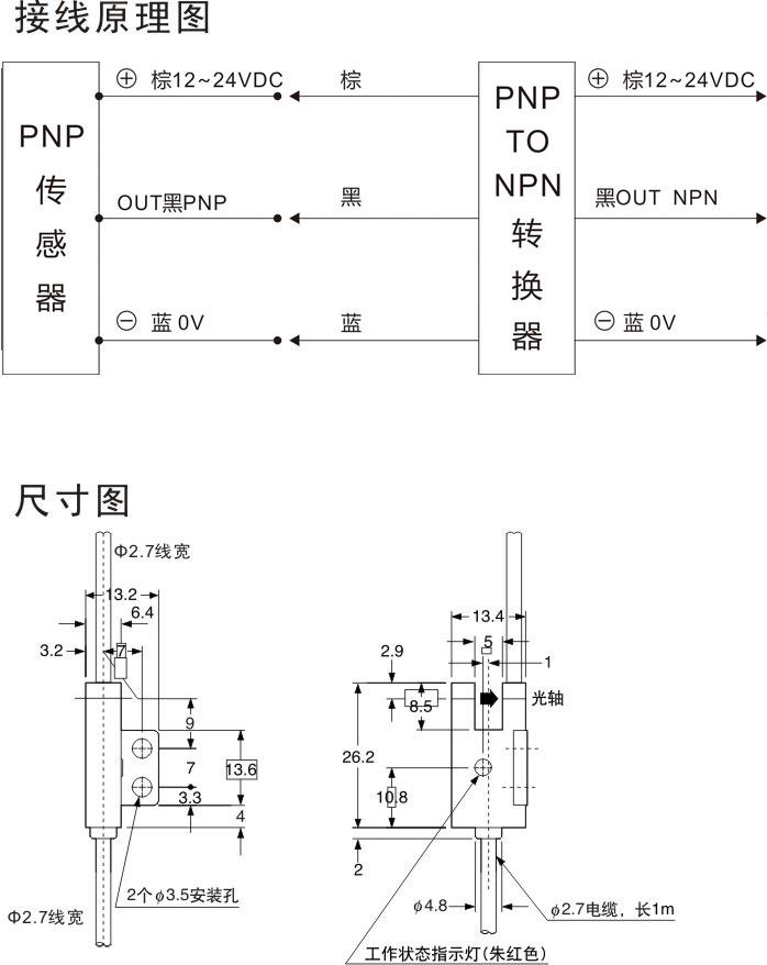 传感器-pnp to npn转换器-传感器尽在阿里巴巴-厦门