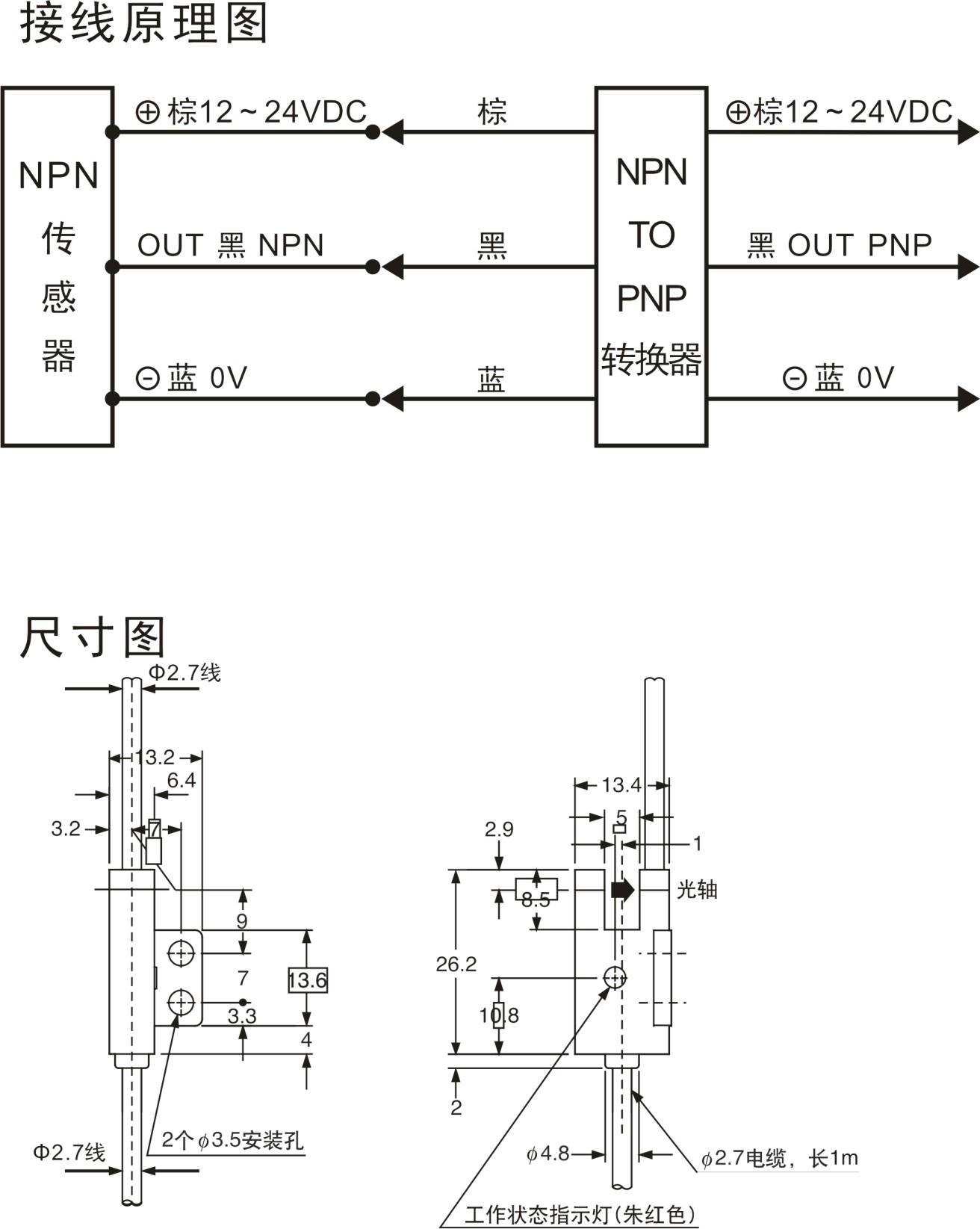pnp和npn的放大电路图