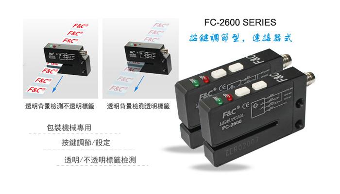 通用型标签传感器特点应用