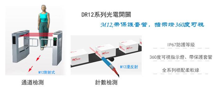 DR12光电开关应用特点
