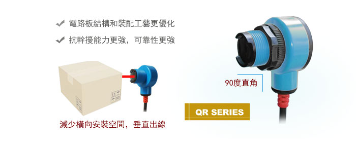 QR18-SERIES photo Sensors application and Features
