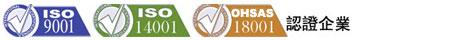 嘉准ISO认证