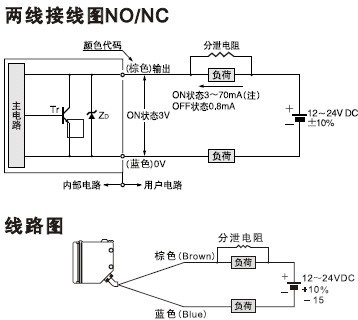 超薄型光电开关接线图三