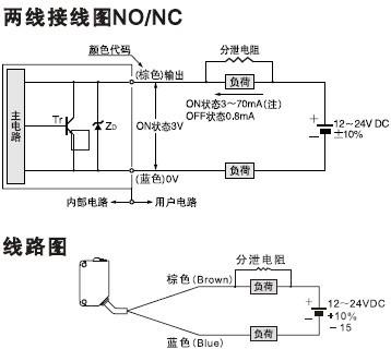 抗阳光型光电传感器接线图三